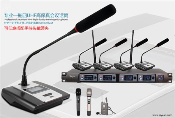 固频会议无线麦克风 X4固U会议专用 贵州智能会议广播系统
