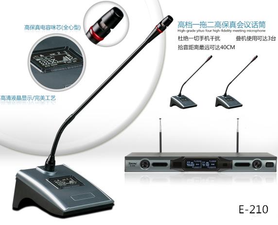贵阳会议广播系统 固频会议无线麦克风 E-210商务会议