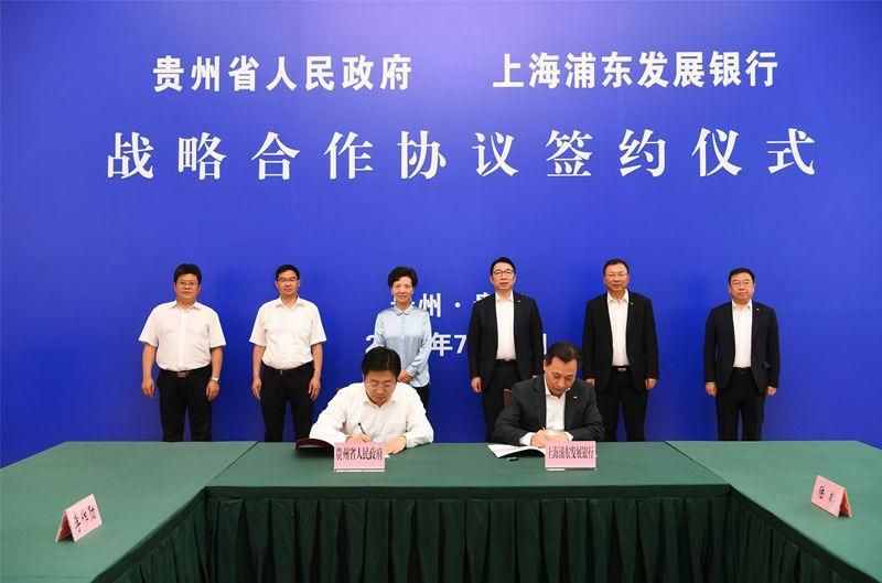 7月11日 贵州省人民政府与上海浦东发展银行签署战略合作协议