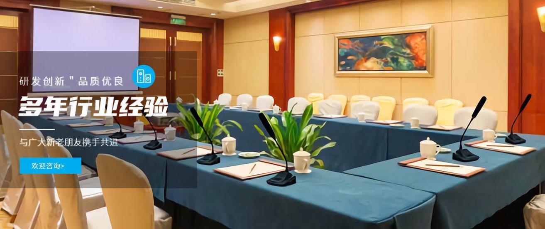 电子会议系统的新技术应用及发展趋势