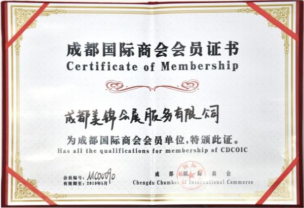 成都国际商会会员单位