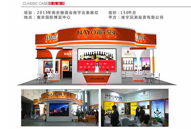 2015年南京糖酒会南宇兄弟展位