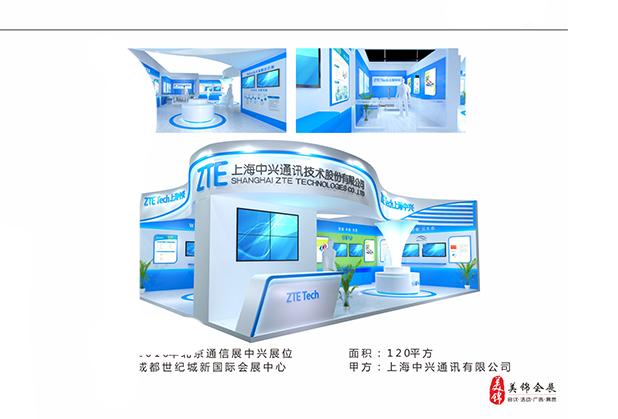 北京通信展中兴展位