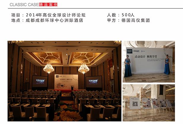 2014年高仪全球设计师论坛