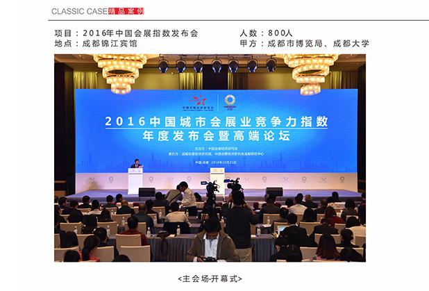 2016年中国会展指数发布会(一)