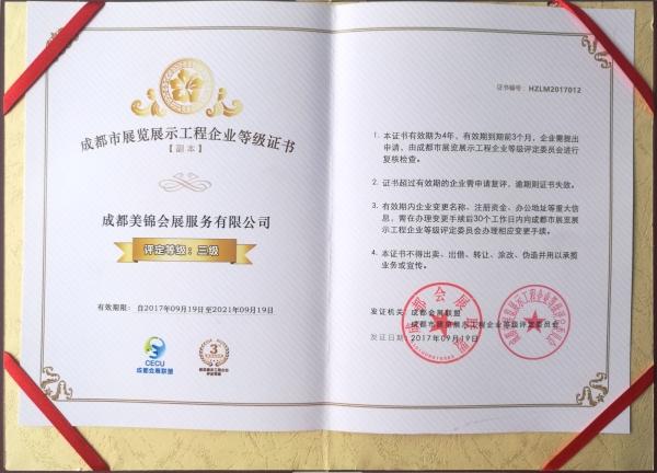 成都市展览展示工程企业等级证书