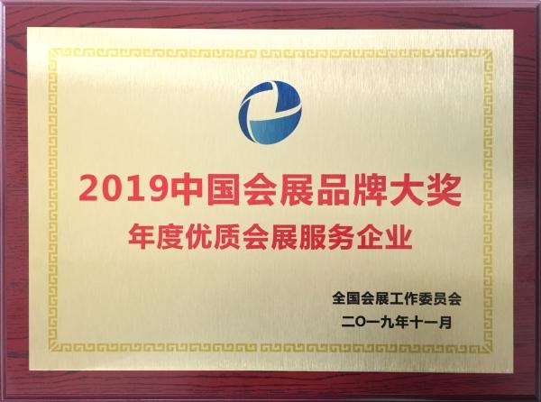 2019中国会展品牌大奖