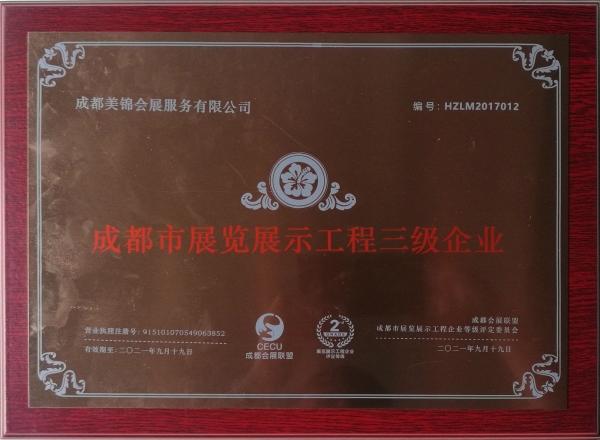成都市展览展示工程三级企业