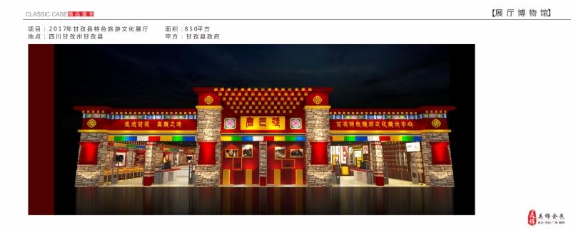 2017年甘孜县特色旅游文化展厅