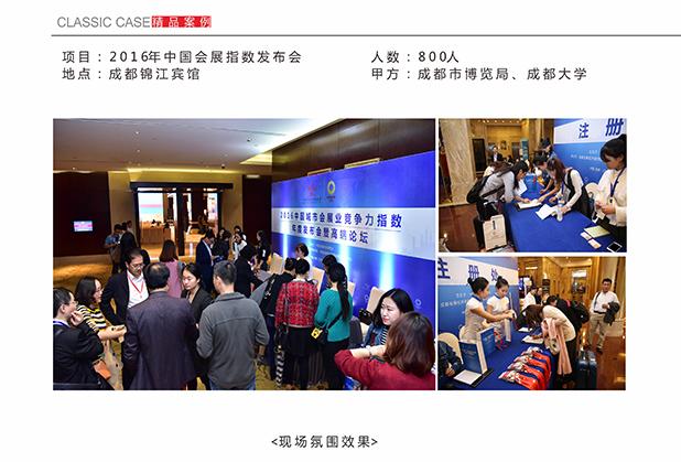 2016年中国会展指数发布会(三)