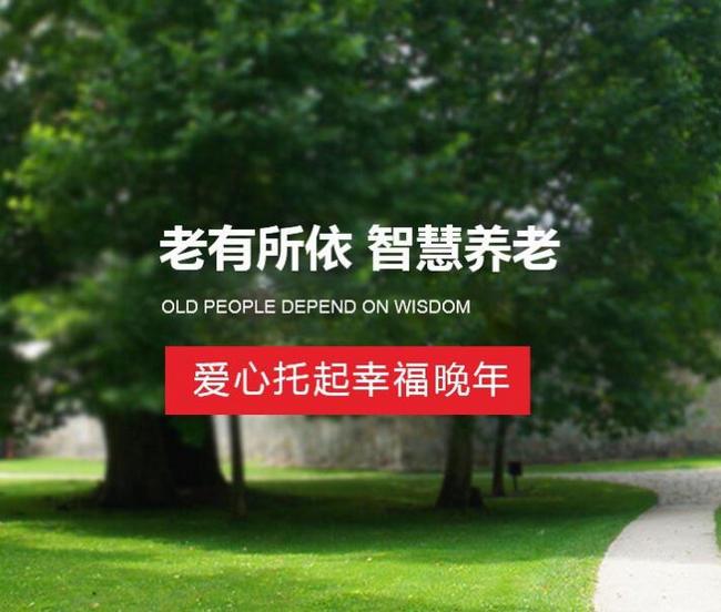 新乡养老院机构