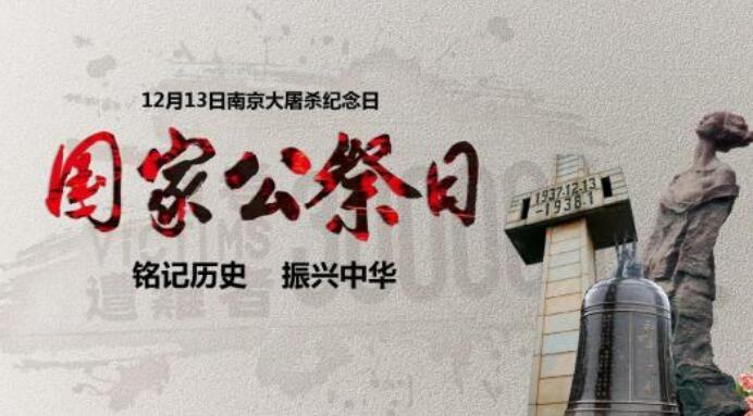 二〇二〇年南京大屠杀死难者国家公祭仪式