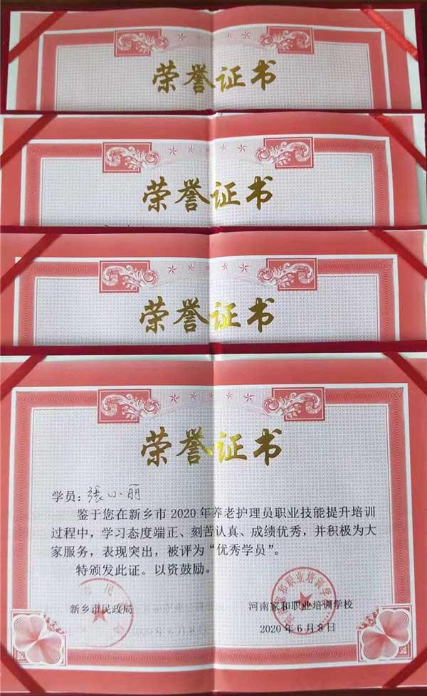 养老院荣誉证书