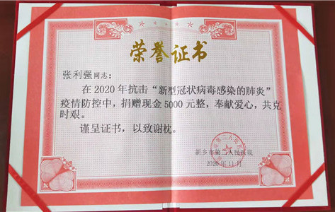 五福养老院荣誉证书