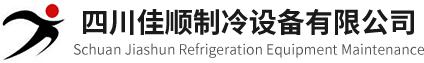 四川佳顺制冷设备有限公司