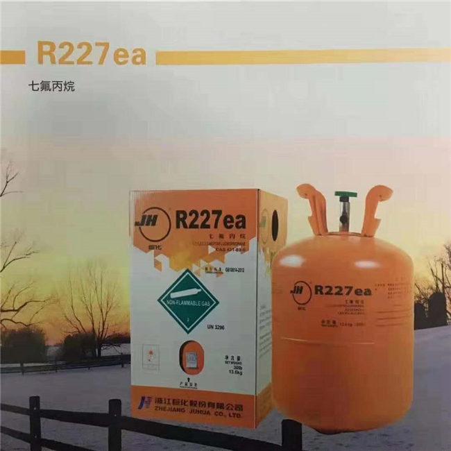 制冷劑R227ea