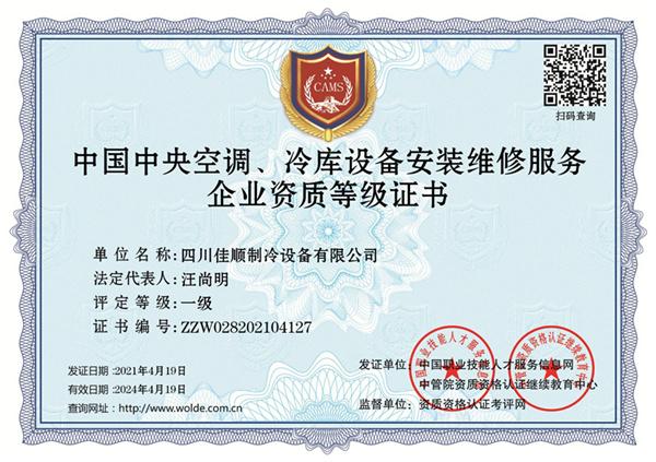 中国中央空调、冷库设备安装维修服务企业资质等级证书