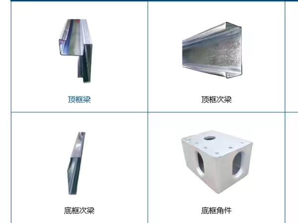 陕西箱式房屋构件