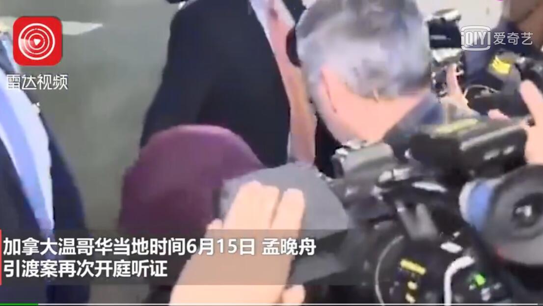 孟晚舟律师团队提交备忘录 认为汇丰银行配合美国构陷孟晚舟