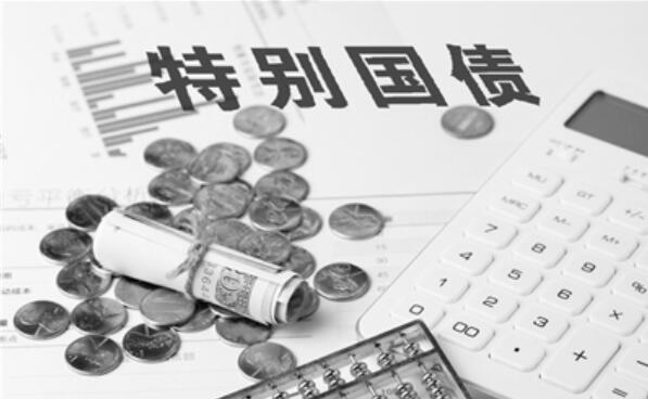 6月18日抗疫特别国债明日发行,计划7月底前发行完1万亿元