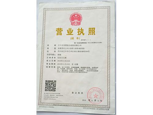 昊聚复合材料营业执照