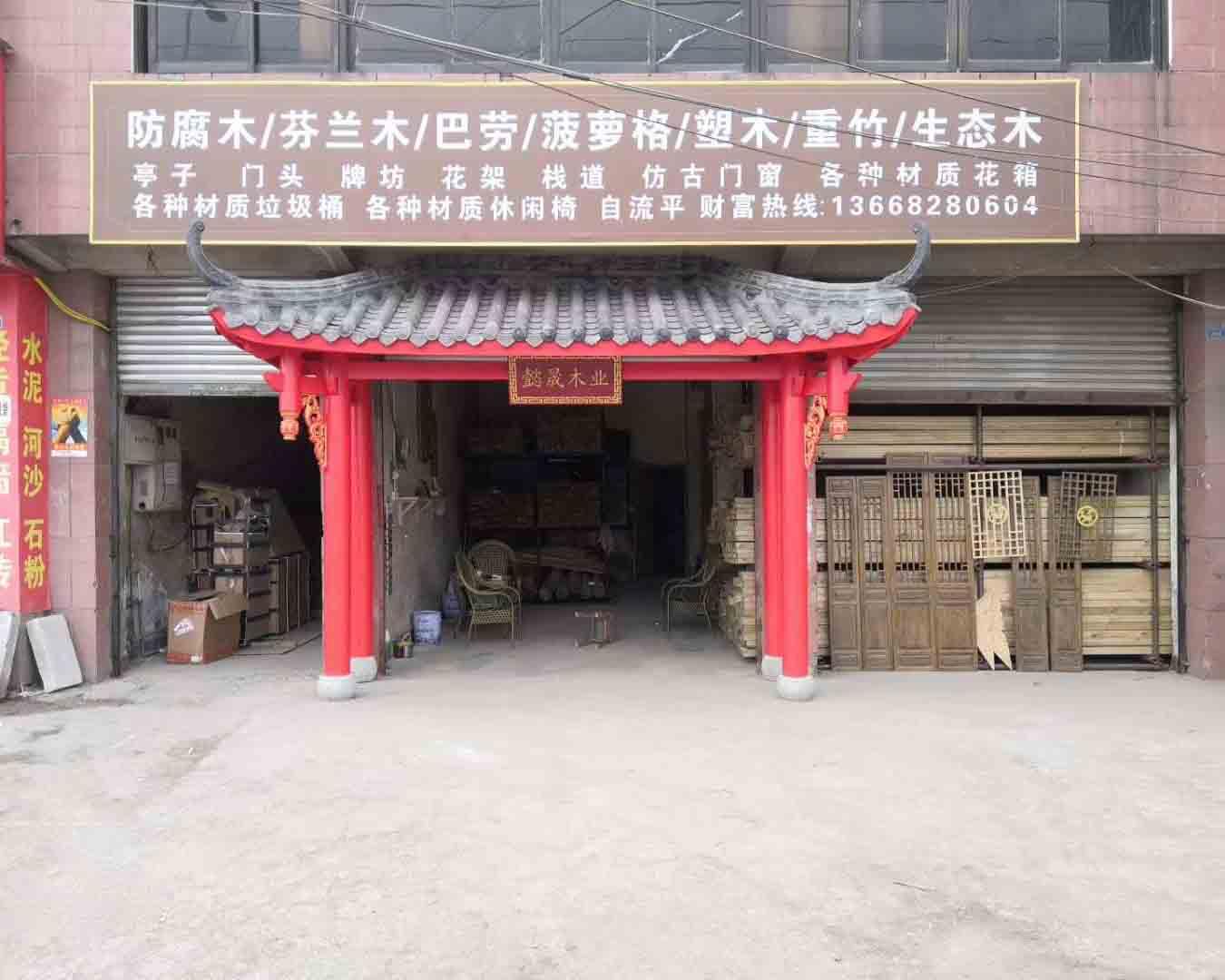 懿晟木业厂区