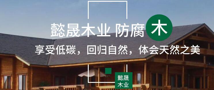 成都市懿晟木业有限公司