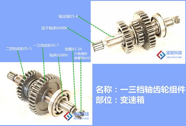 C-一三档轴齿轮组件