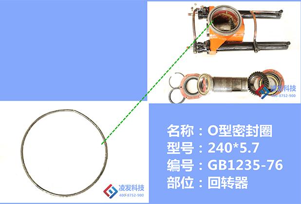 D-O型密封圈240X5.7