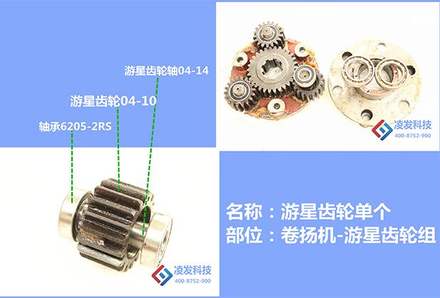 C-游星齿轮单个组件