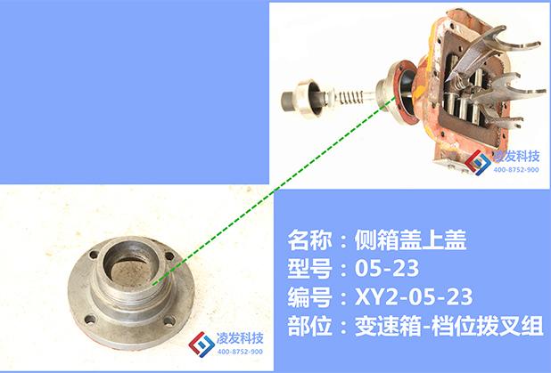 四川Y2钻机-侧箱盖上盖05-23
