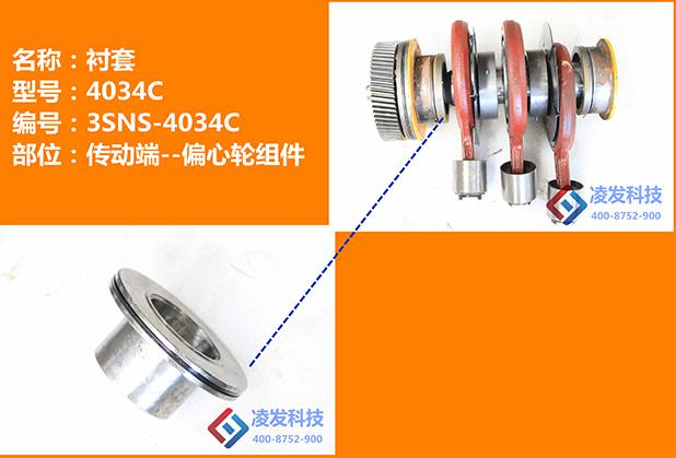 C-4034C