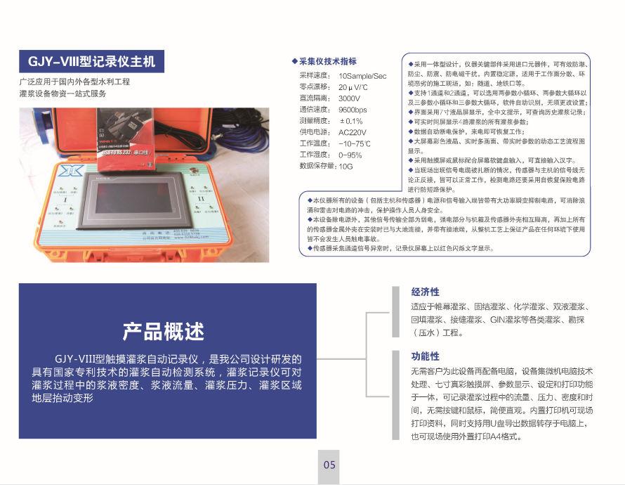 GJY-VIII触屏型灌浆自动记录仪