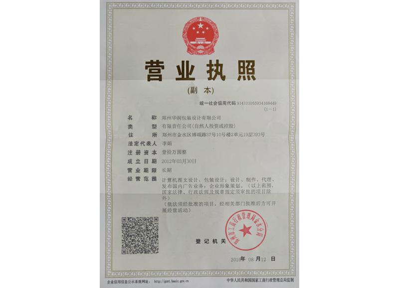 郑州纸箱厂家营业执照