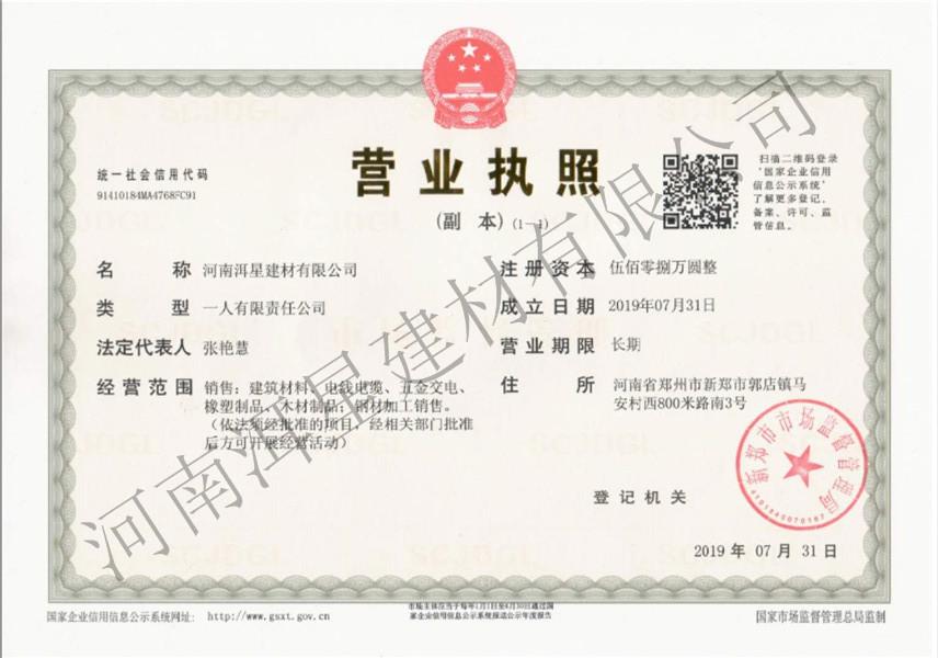 河南三段式止水螺杆厂家营业执照