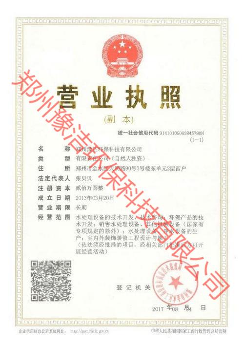 河南净化工程公司营业执照