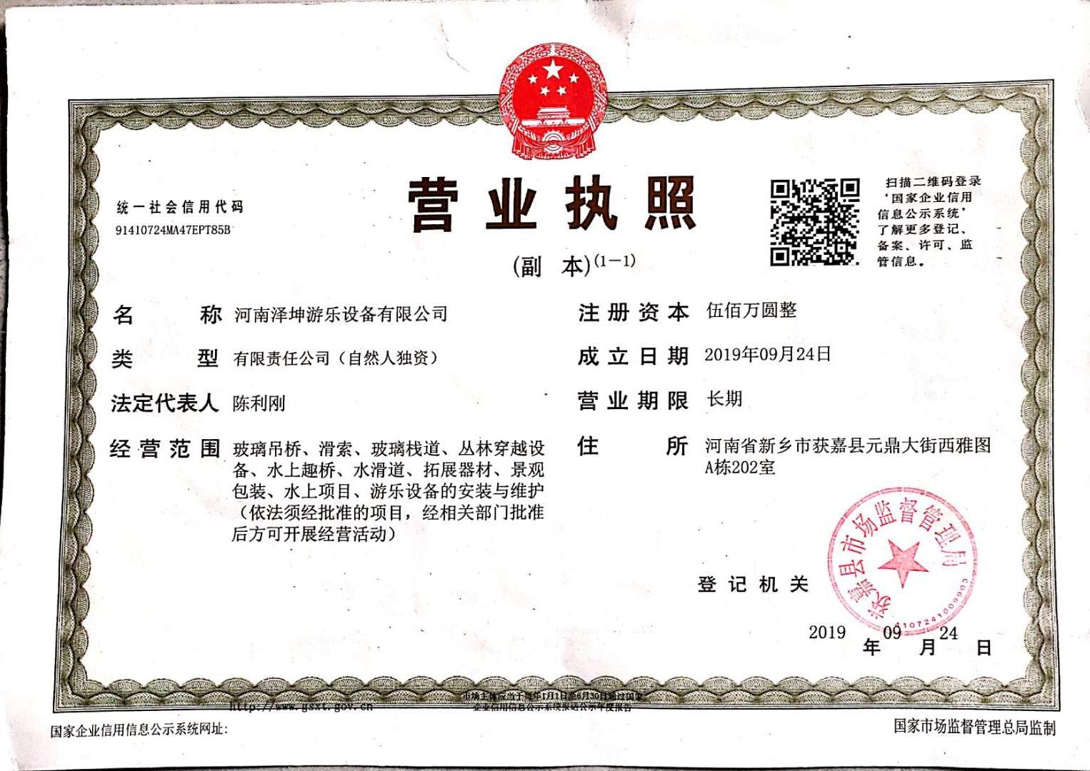 河南吊桥厂家营业执照
