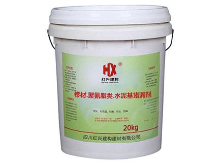 卷材.聚氨脂类.水泥基堵漏剂