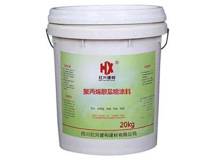 聚丙烯酸盐喷涂料