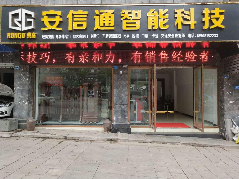 四川安信通智能科技有限公司