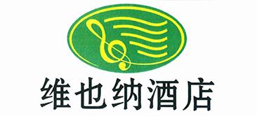 合作客戶:深圳觀瀾維也納酒店