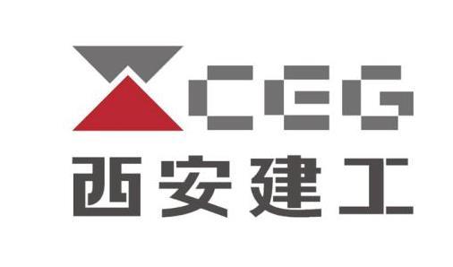 西安建工集团