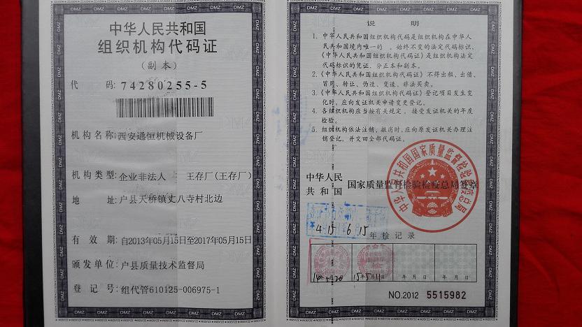 西安冲压-组织机构代码证