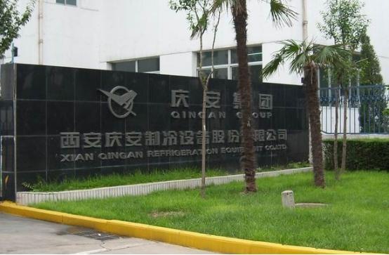 西安庆安制冷设备股份有限公司