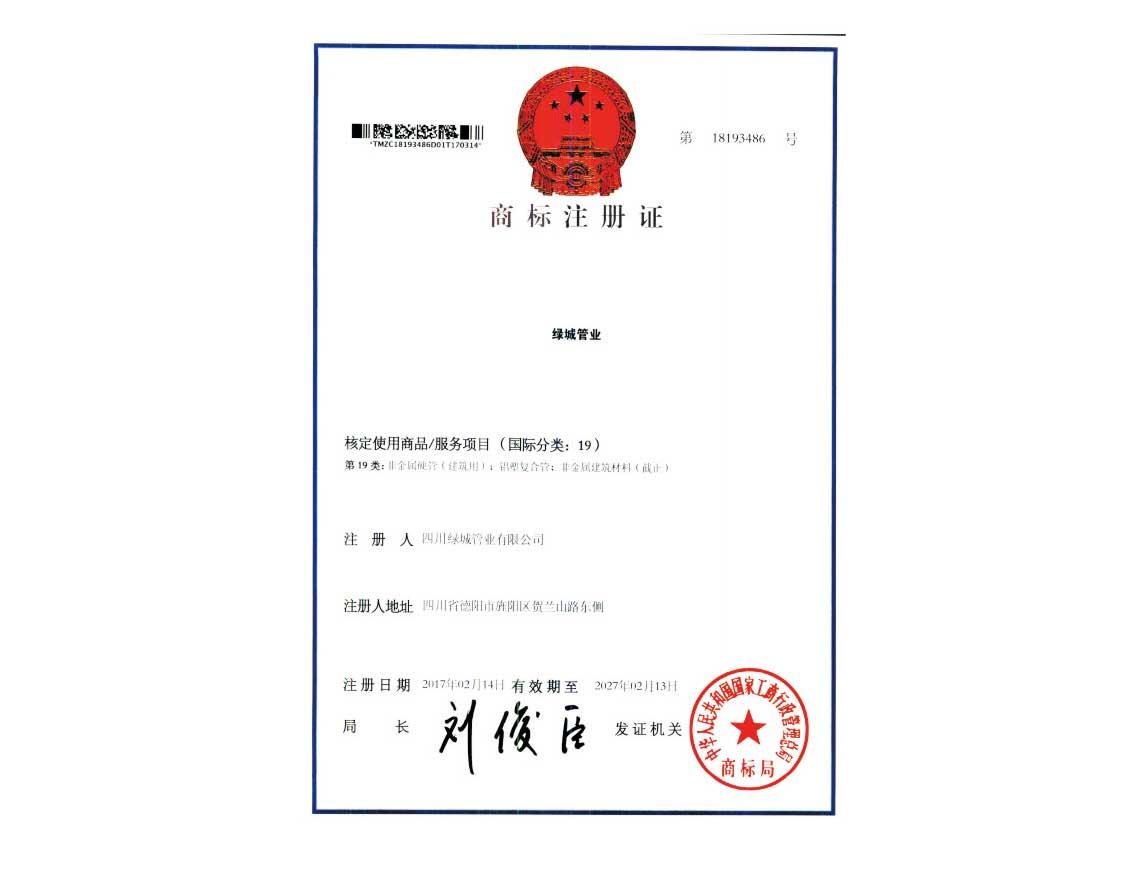 绿城管业-商标注册证