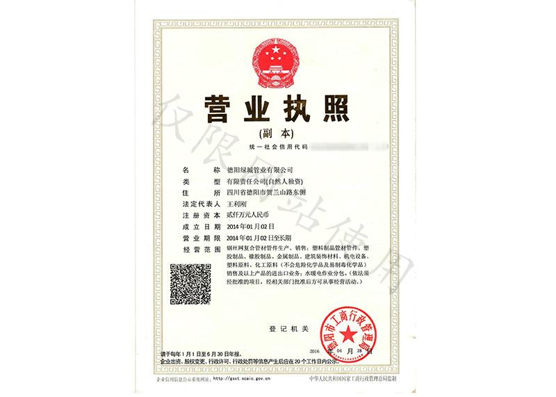四川PE管銷售公司營業執照