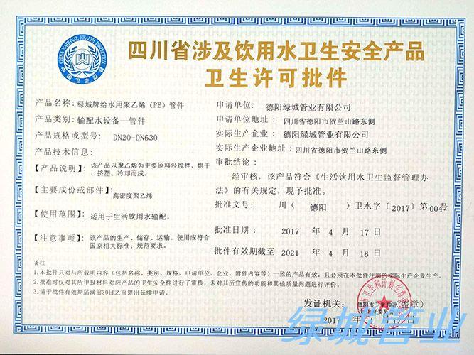 PE卫生许可批件证书
