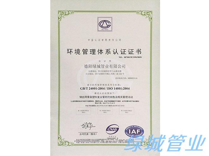 環境管理體系認證證書英文版證書