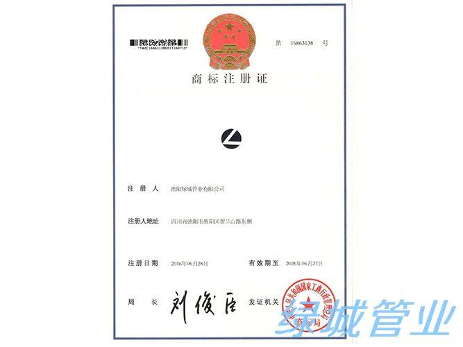 綠城管業-商標注冊證