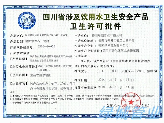 四川省涉及飲用水衛生安全產品衛生許可批件
